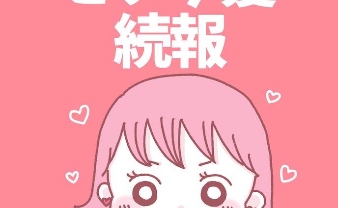 【インスタより】ピンク髪続報