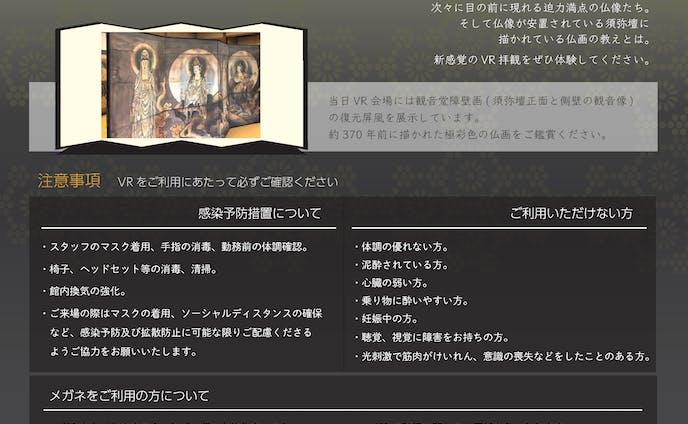 仁和寺VR 2020 秋 フライヤー