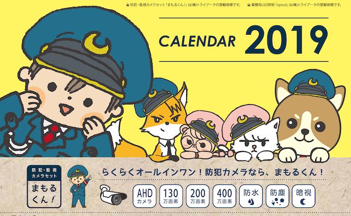 防犯監視カメラまもるくんカレンダー2019