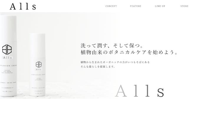 【Webデザイン制作】架空コスメブランドのブランディングサイト