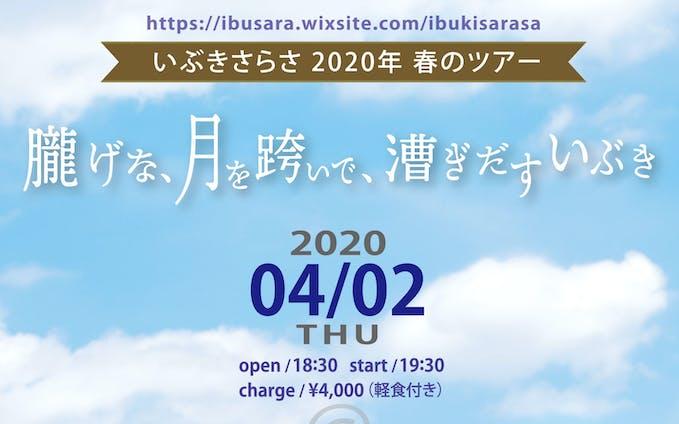 ibsara_soyama0402
