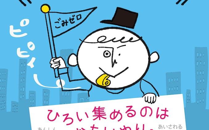 【地域】ごみゼロアートウォーク