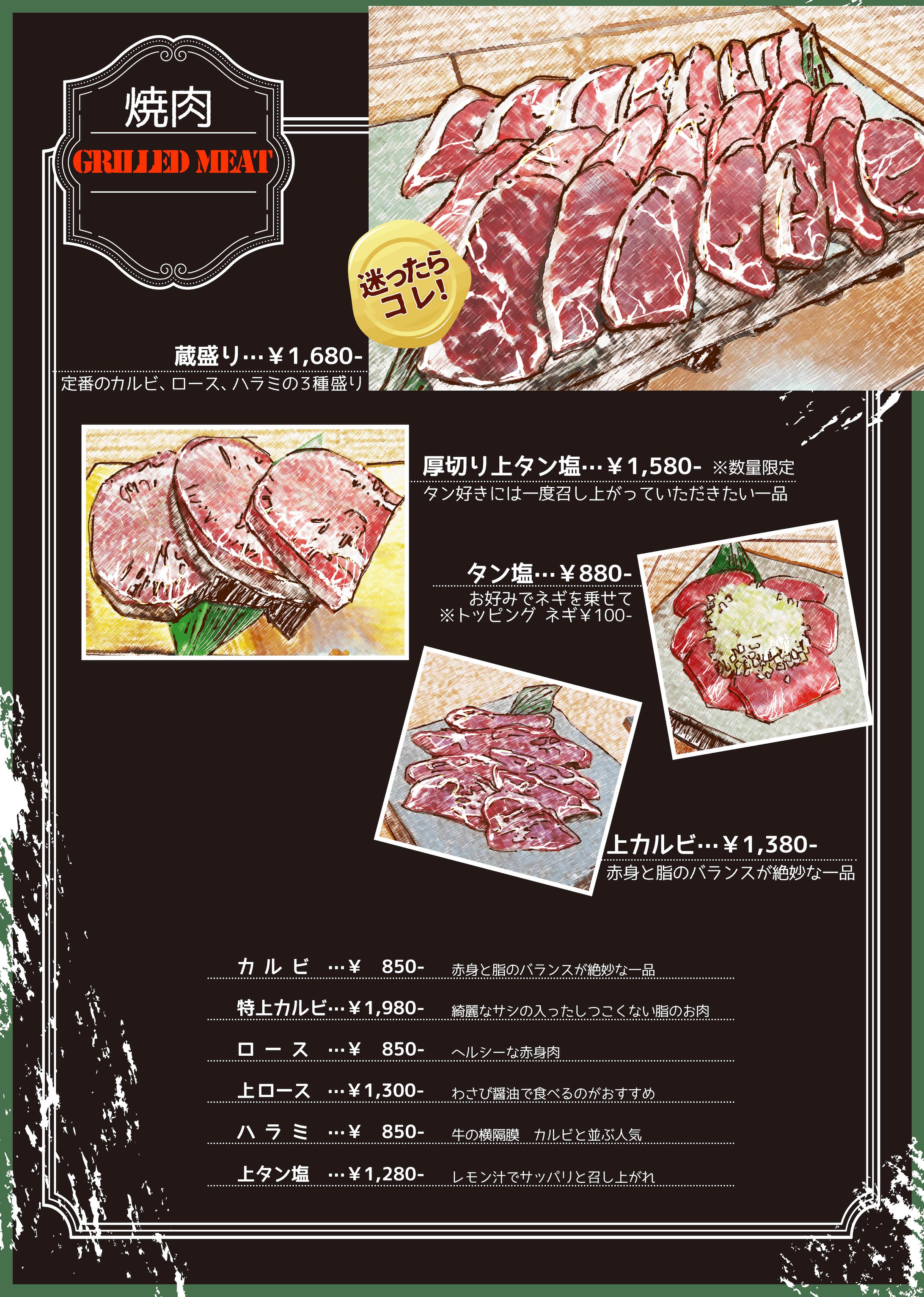 飲食店メニュー表-2