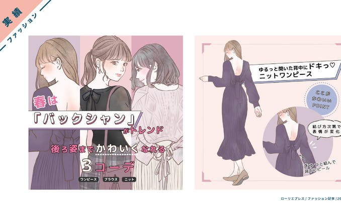 【実績】ファッション記事の挿絵