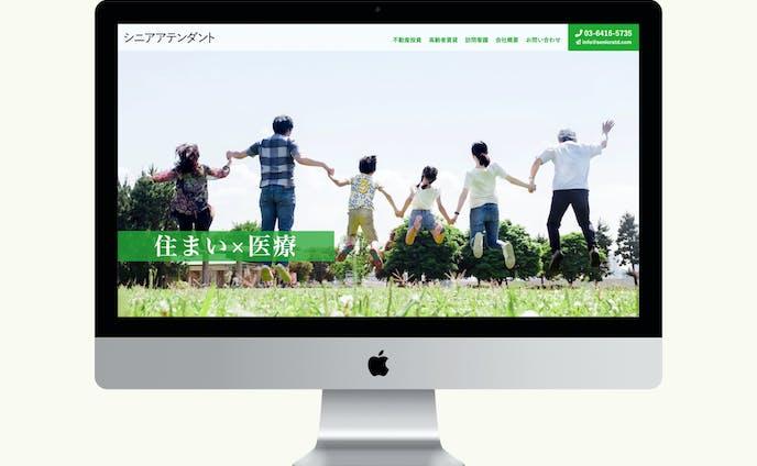 株式会社シニアアテンダント|web design