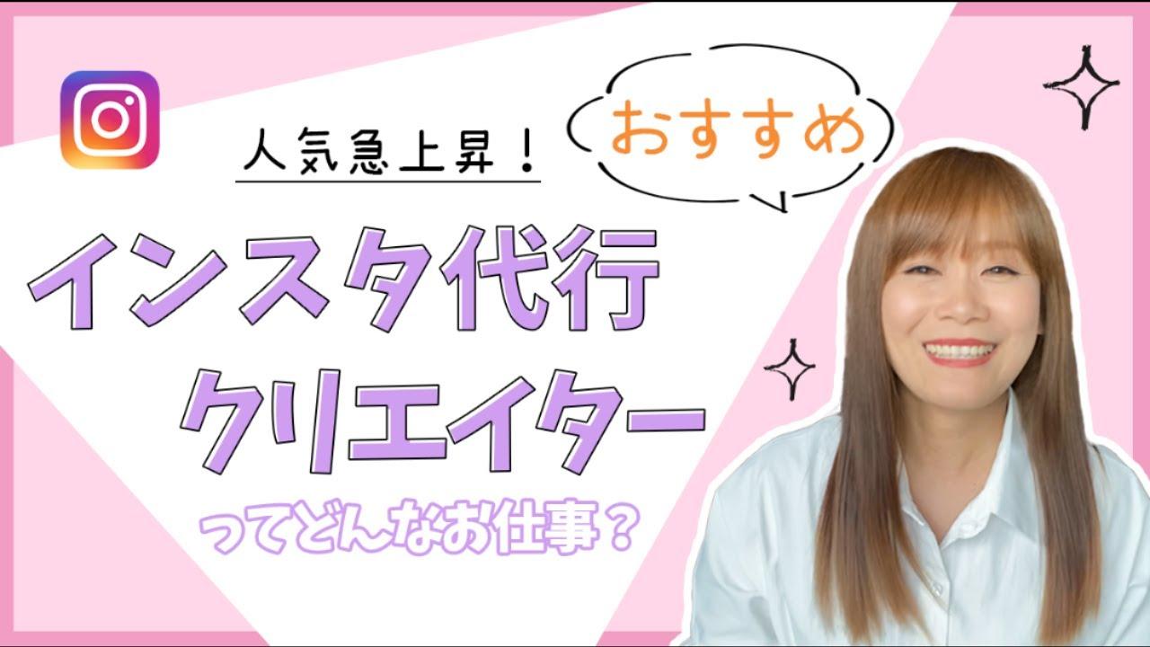 【いしゆめ様】人気急上昇!【インスタ代行クリエイター】ってどんな仕事?
