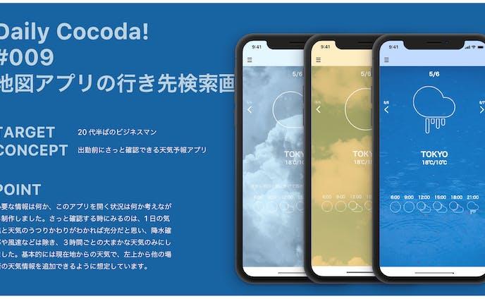 Cocoda!UIデザイン