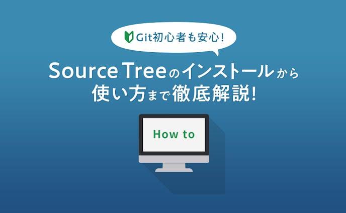 Source Tree  / アイキャッチ画像