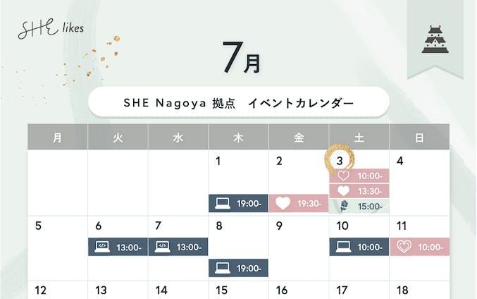 <SHE株式会社様> twitter用カレンダー