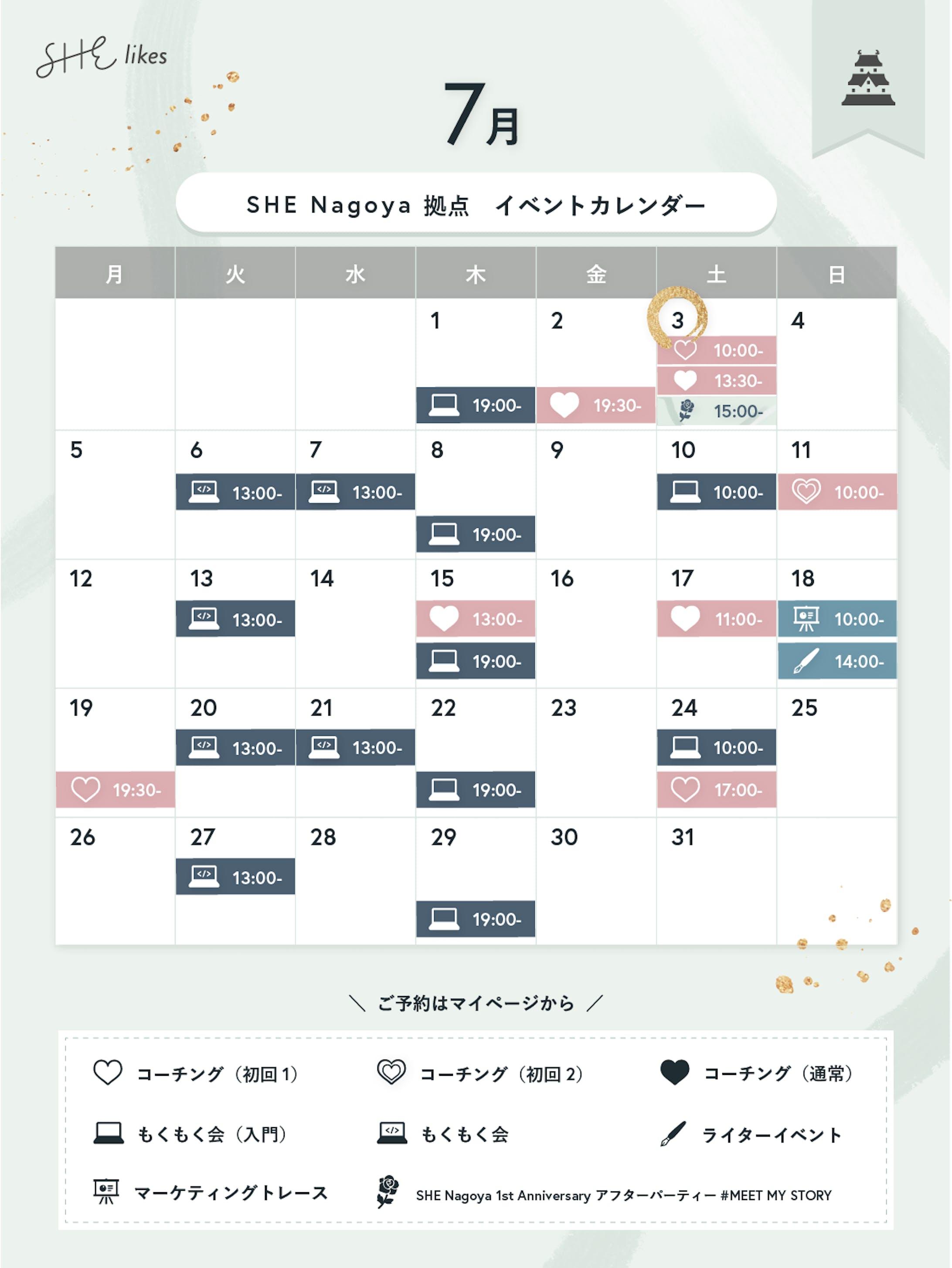 <SHE株式会社様> twitter用カレンダー-1