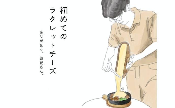 飲食店紹介用イラスト