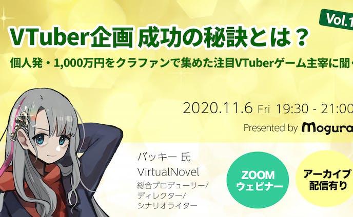 【講演】VTuber企画 成功の秘訣とは? Vol.1 1,000万円を調達した注目VTuberゲーム主宰に聞く
