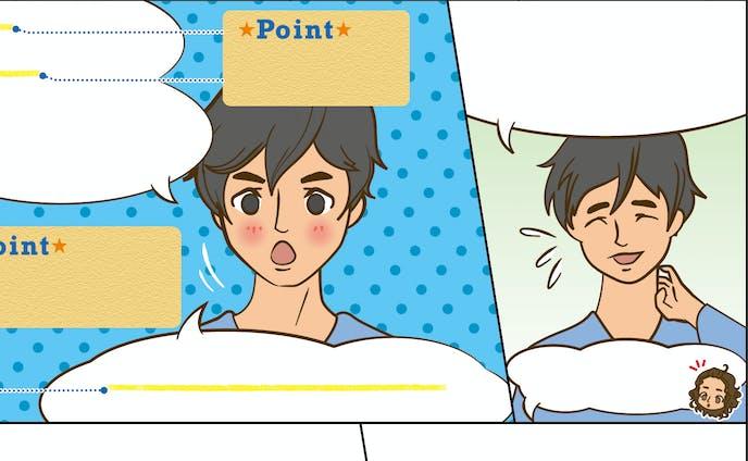 通信教材キャラクター漫画