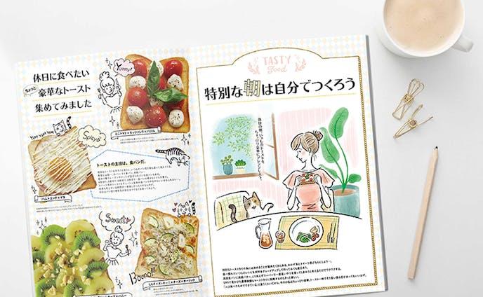 デザインモックアップ〈朝食特集〉