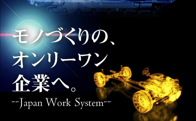 【求人広告】製造業 リクナビネクスト