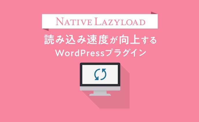 Native Lazyload / アイキャッチ画像