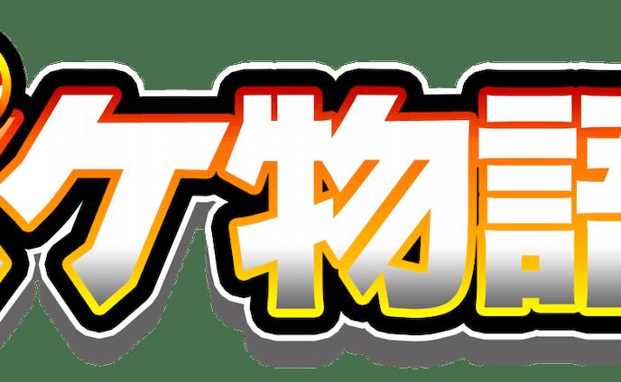 ポケモン お菓子ロゴデザイン