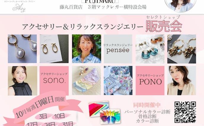 アイリーカラーサロン in 藤丸百貨店 イベント用デザイン②