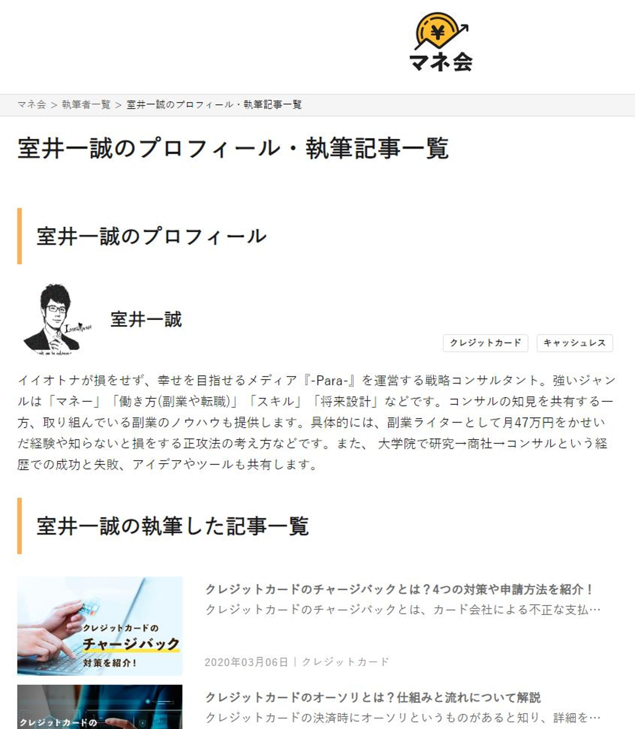 サイバーエージェントG運営「マネ会」でクレジットカード記事を執筆中-1