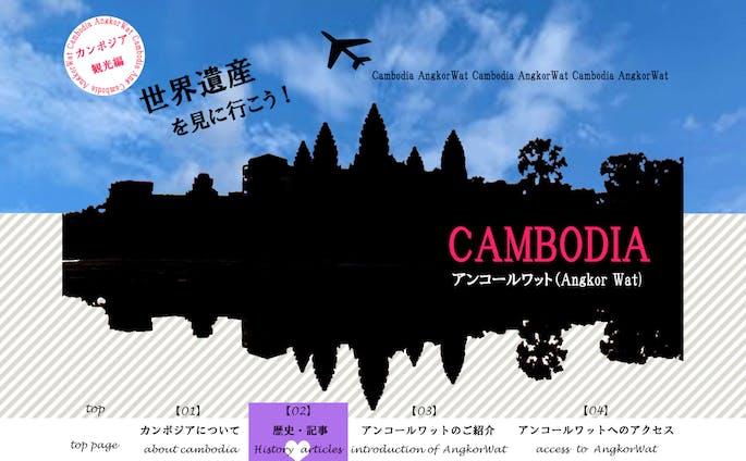 AngkorWat デザインカンプ