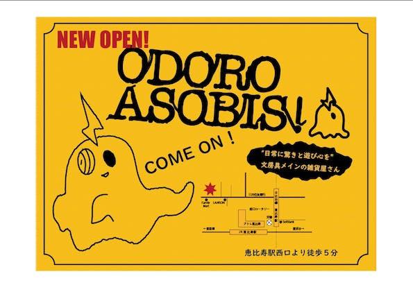 「ODORO ASOBIS!」ショッププロダクトデザイン