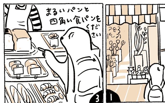 パン屋マンガ