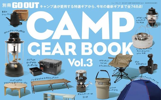 別冊GO OUT 「CAMPGEARBOOK Vol.3 」デザイン