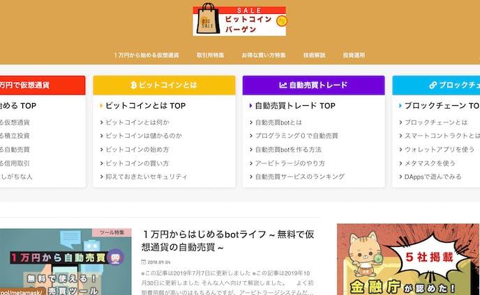 暗号通貨ブログ運営(中規模サイト)