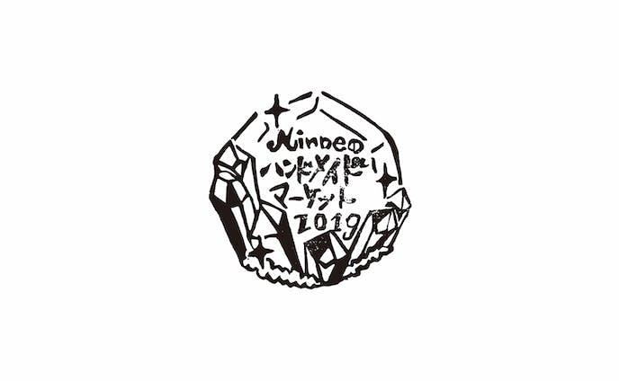【ロゴデザイン】イベント記念はんこ用ロゴ(非公式)