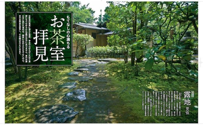 京都の茶室 記事