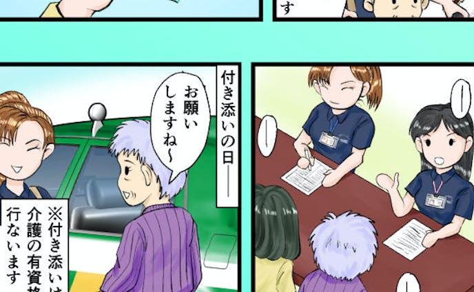 ケア・シェアリングサービス・ポノ様依頼 広告用漫画
