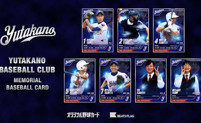 愛知県立豊野高校野球部 卒部記念カード