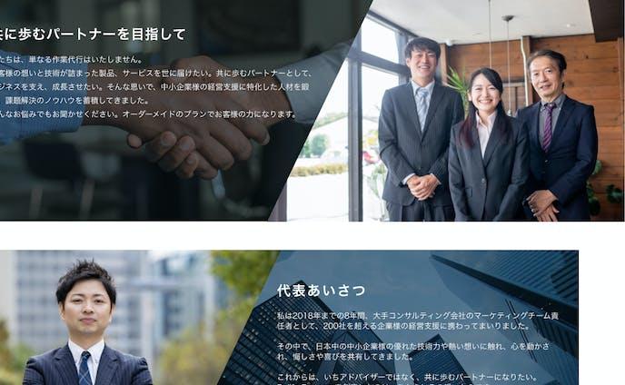 コンサルティング会社コーポレートサイト(ABOUTver)