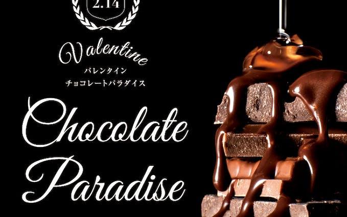 【そごう】バレンタインカタログ