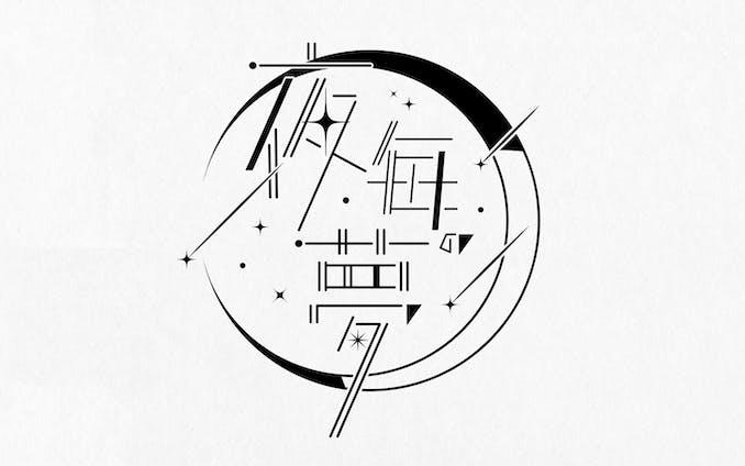 夜毎の夢_logo