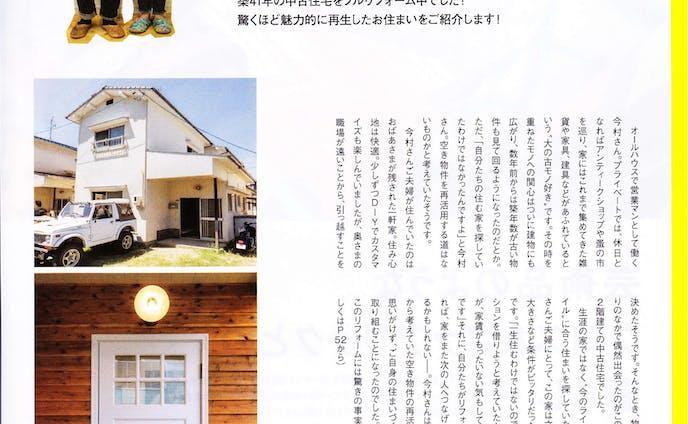 雑誌/住宅