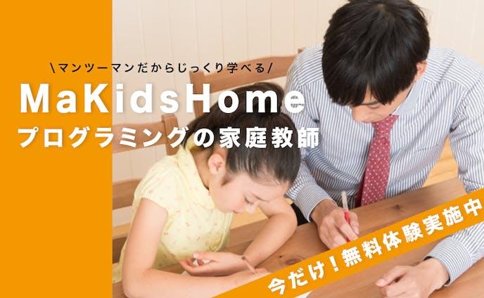 子供向けプログラミング教室バナー