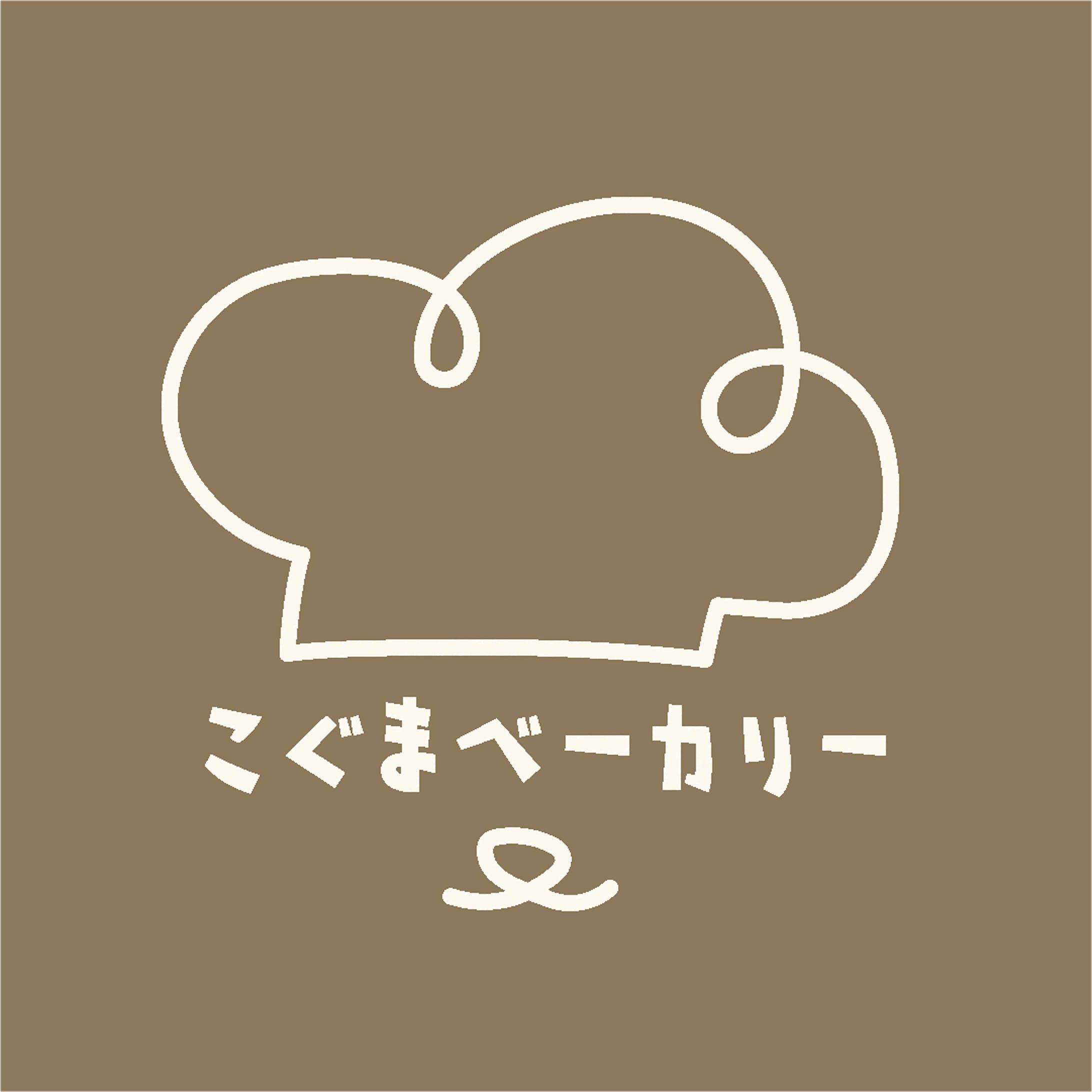 こぐまベーカリー|ブランディングデザイン-3
