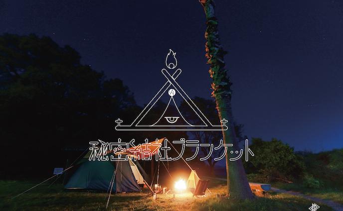 秘密結社ブランケット | Logo Design