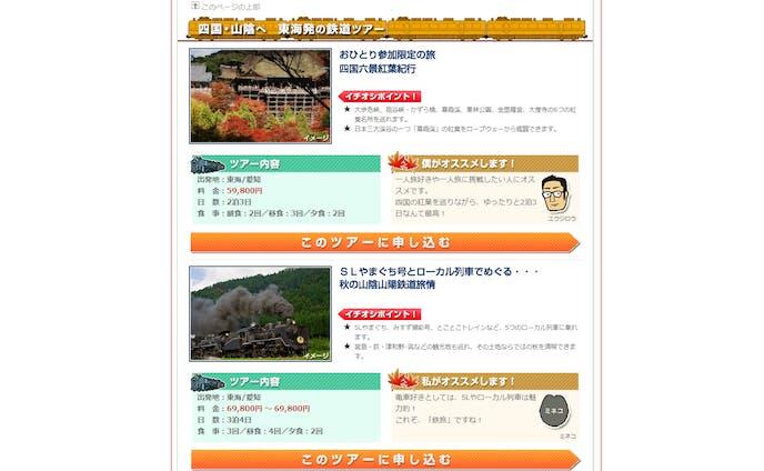 箱根へ、信州へ、京都へ、四国へ。紅葉を巡る「鉄道」ツアー。 | 知っトクなっトク情報局 | 104web 【イチオシ!ウェブ】
