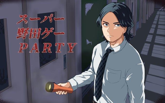 スーパー野田ゲーPARTY タイトル画面(2021年)