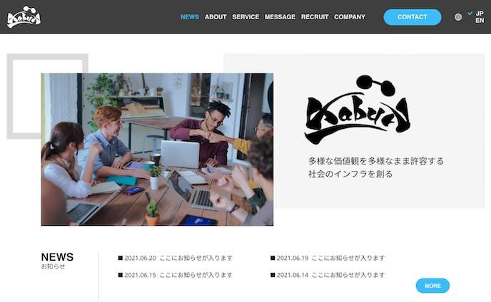 【コンペ応募作品】コーポレートサイト