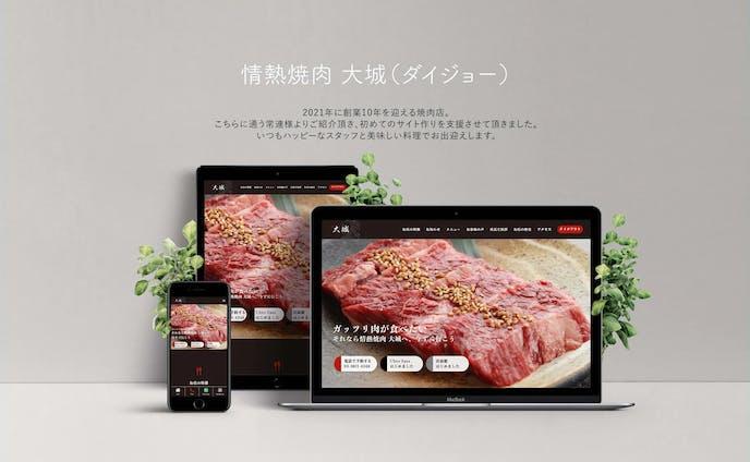 情熱焼肉大城(ダイジョー)様のWebサイト制作