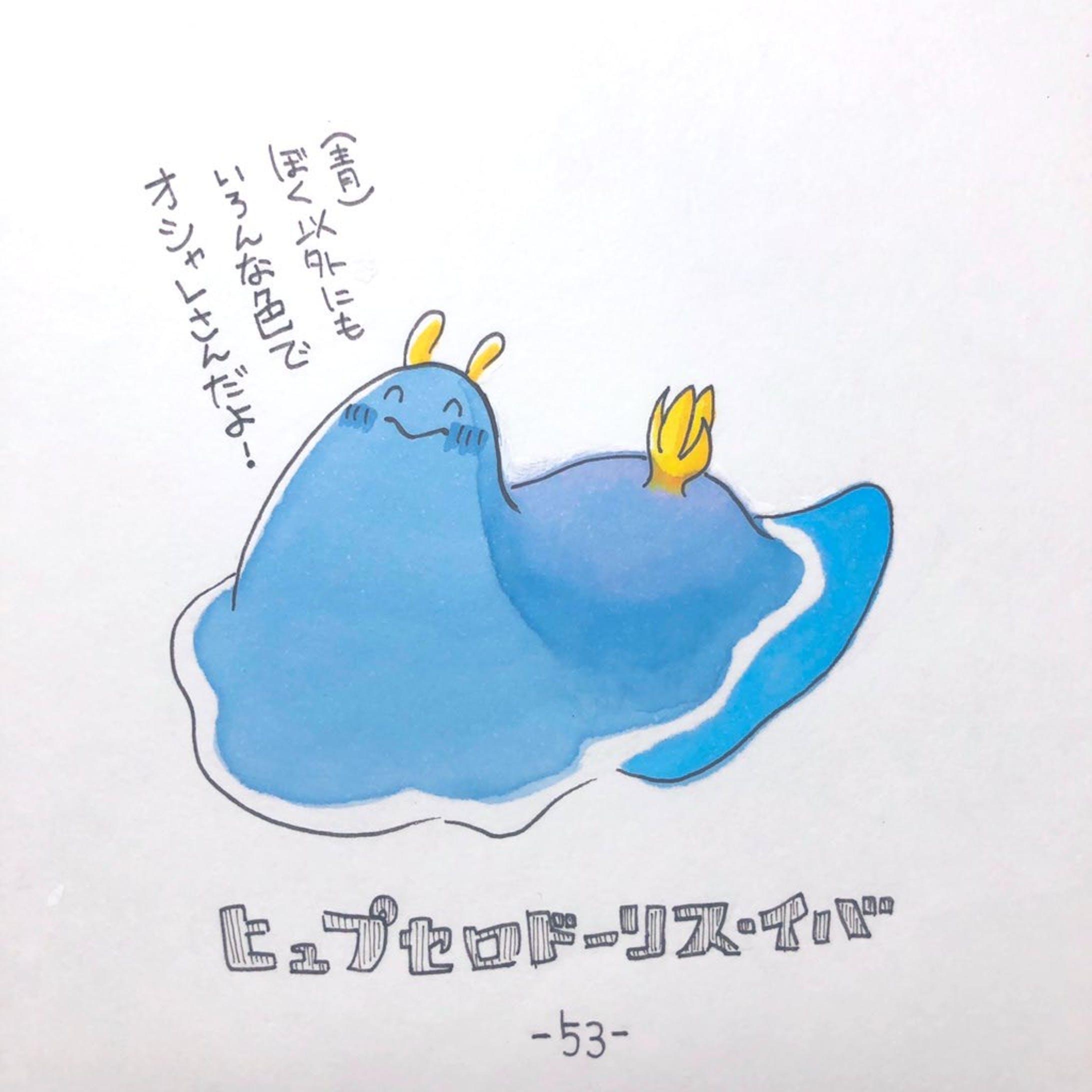 #毎日ゆるかわウミウシ(15〜60)-41