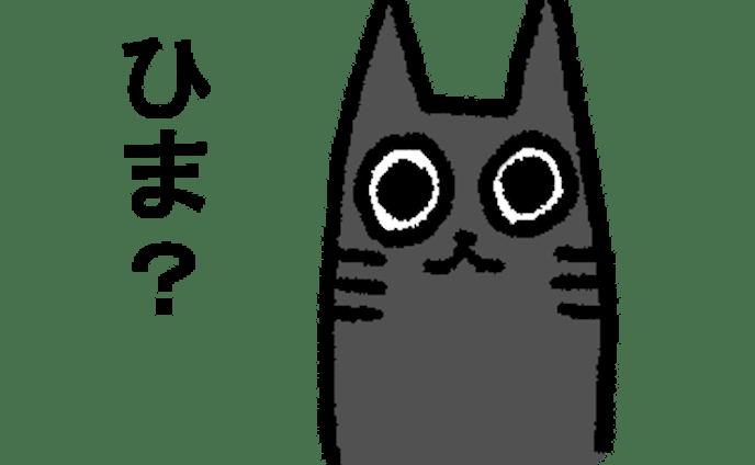 LINEスタンプ休日の猫