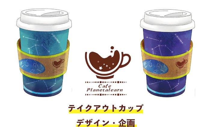 テイクアウトカップ デザイン/企画
