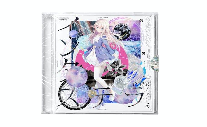 インタステラ CDデザイン