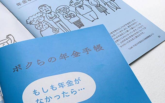 日本年金機構 小冊子イラスト
