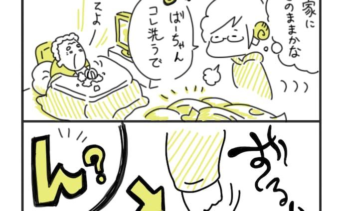 介護日記02 ばーちゃんとパンツ