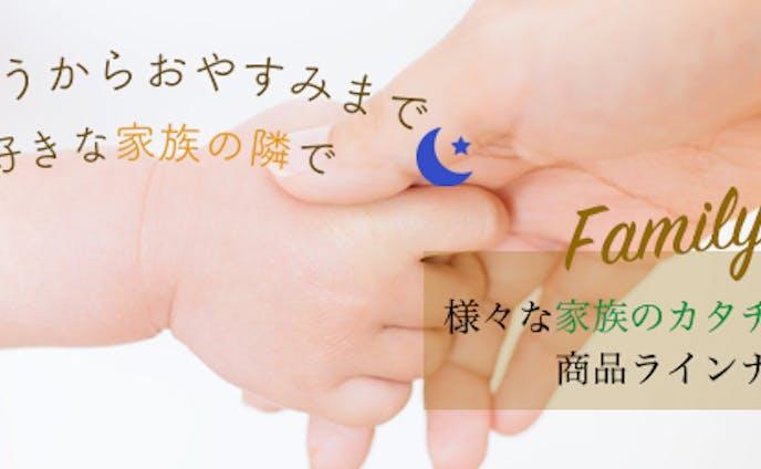 バナー/育児用品